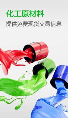化工/塑料/涂料/表面