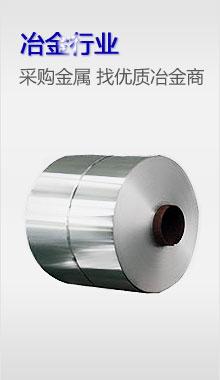 能源/冶金/钢材