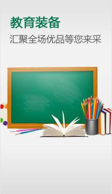 广电/教育装备/运动